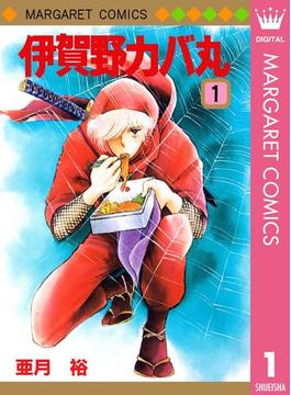 【全1-12セット】伊賀野カバ丸(マーガレットコミックスDIGITAL)