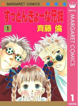 【全1-3セット】すっとんきょーな兄妹(マーガレットコミックスDIGITAL)