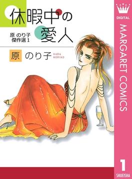 【1-5セット】原のり子傑作選(マーガレットコミックスDIGITAL)