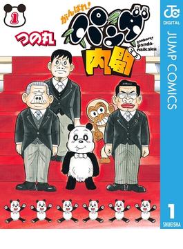 【全1-3セット】がんばれ!パンダ内閣(ジャンプコミックスDIGITAL)