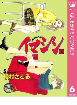 【6-10セット】イマジン(クイーンズコミックスDIGITAL)