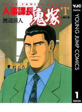 【1-5セット】人事課長鬼塚(ヤングジャンプコミックスDIGITAL)