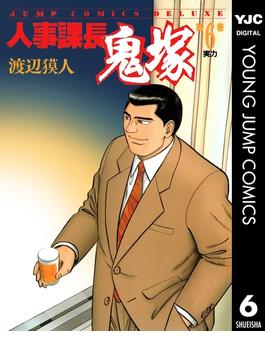 【6-10セット】人事課長鬼塚(ヤングジャンプコミックスDIGITAL)