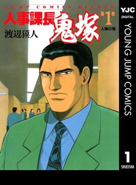 【全1-20セット】人事課長鬼塚(ヤングジャンプコミックスDIGITAL)