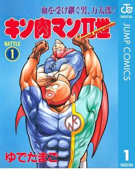 【1-5セット】キン肉マンII世(ジャンプコミックスDIGITAL)
