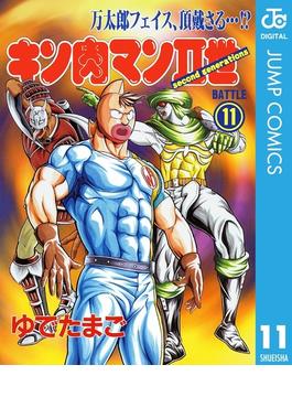 【11-15セット】キン肉マンII世(ジャンプコミックスDIGITAL)
