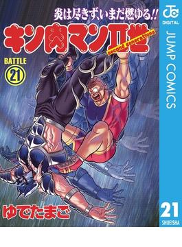 【21-25セット】キン肉マンII世(ジャンプコミックスDIGITAL)