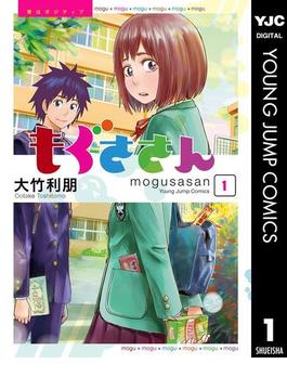 【1-5セット】もぐささん(ヤングジャンプコミックスDIGITAL)