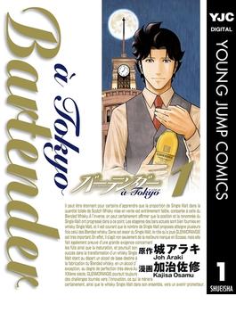 【全1-8セット】バーテンダー a Tokyo(ヤングジャンプコミックスDIGITAL)