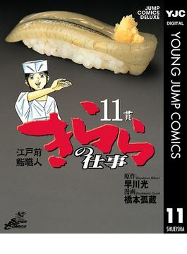 【11-15セット】江戸前鮨職人 きららの仕事(ヤングジャンプコミックスDIGITAL)