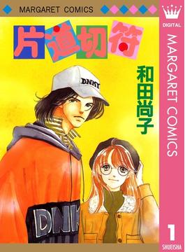 【全1-9セット】片道切符シリーズ(マーガレットコミックスDIGITAL)
