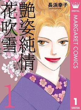 【1-5セット】艶姿純情花吹雪(マーガレットコミックスDIGITAL)