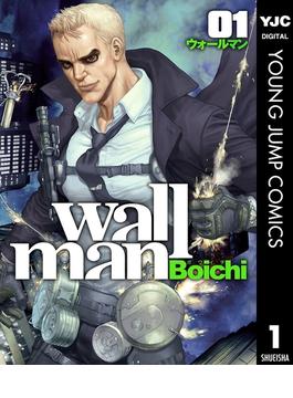 【全1-3セット】Wallman―ウォールマン―(ヤングジャンプコミックスDIGITAL)