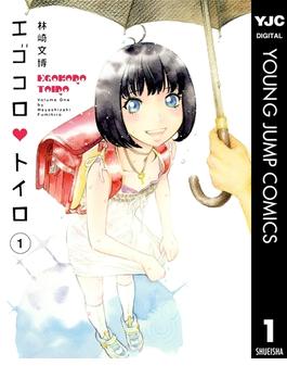 【全1-5セット】エゴコロ・トイロ(ヤングジャンプコミックスDIGITAL)