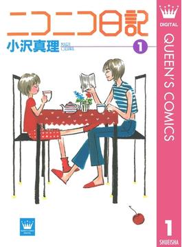 【1-5セット】ニコニコ日記(クイーンズコミックスDIGITAL)