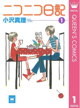 【全1-6セット】ニコニコ日記(クイーンズコミックスDIGITAL)