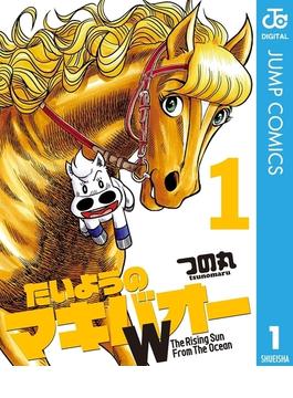 【1-5セット】たいようのマキバオーW(ジャンプコミックスDIGITAL)