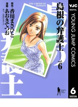 【6-10セット】島根の弁護士(ヤングジャンプコミックスDIGITAL)