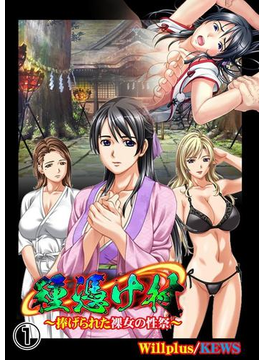 【1-5セット】種憑け村~捧げられた裸女の性祭~
