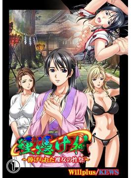 【全1-8セット】種憑け村~捧げられた裸女の性祭~