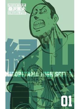 【1-5セット】緑山高校