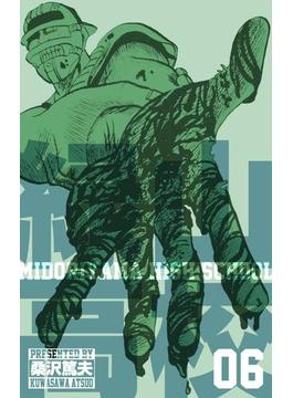 【6-10セット】緑山高校