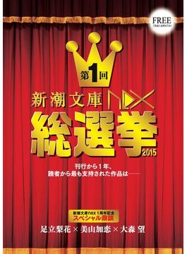 新潮文庫nex総選挙 2015(新潮文庫)
