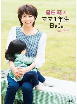 福田萌のママ1年生日記。(扶桑社BOOKS)