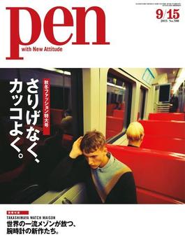 Pen 2015年 9/15号(Pen)