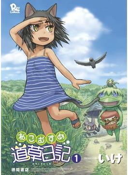 【1-5セット】ねこむすめ道草日記(RYU COMICS)