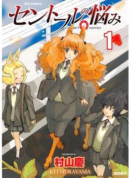 【全1-16セット】セントールの悩み(RYU COMICS)