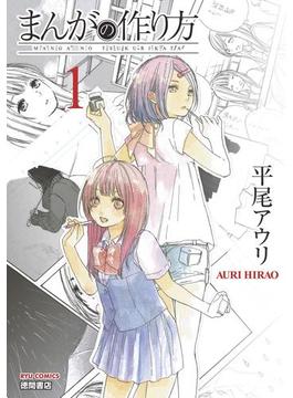 【1-5セット】まんがの作り方(RYU COMICS)