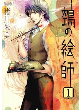 【全1-6セット】鵺の絵師(Nemuki+コミックス)