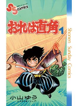 【1-5セット】おれは直角(少年サンデーコミックス)
