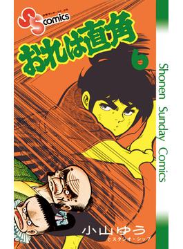 【6-10セット】おれは直角(少年サンデーコミックス)