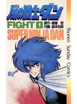 【1-5セット】風の戦士ダン(少年サンデーコミックス)