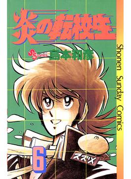 【6-10セット】炎の転校生(少年サンデーコミックス)