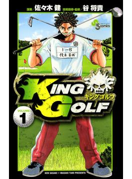 【1-5セット】KING GOLF(少年サンデーコミックス)
