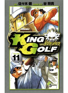 【11-15セット】KING GOLF(少年サンデーコミックス)