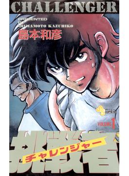 【全1-4セット】挑戦者(少年サンデーコミックス)