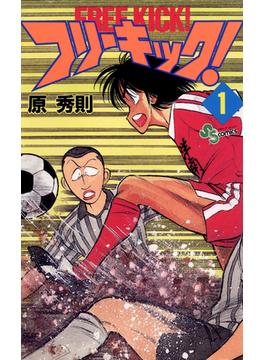 【1-5セット】フリーキック!(少年サンデーコミックス)