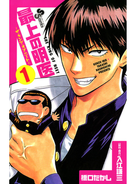 【1-5セット】最上の明医~ザ・キング・オブ・ニート~(少年サンデーコミックス)