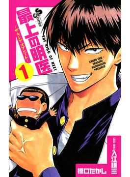 【全1-19セット】最上の明医~ザ・キング・オブ・ニート~(少年サンデーコミックス)