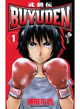 【1-5セット】BUYUDEN(少年サンデーコミックス)