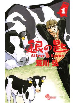 【全1-14セット】銀の匙 Silver Spoon(少年サンデーコミックス)