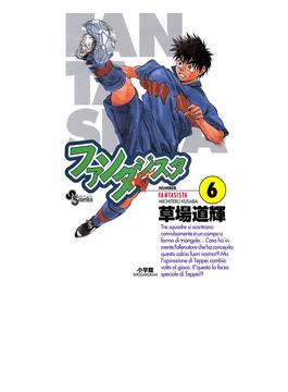 【6-10セット】ファンタジスタ(少年サンデーコミックス)