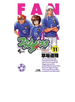 【11-15セット】ファンタジスタ(少年サンデーコミックス)