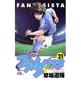【21-25セット】ファンタジスタ(少年サンデーコミックス)