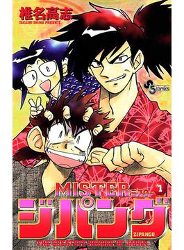 【1-5セット】MISTER ジパング(少年サンデーコミックス)