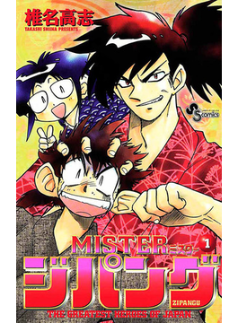 【全1-8セット】MISTER ジパング(少年サンデーコミックス)